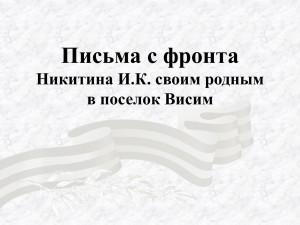 Письма с фронтаНикитина И.К. ...
