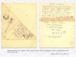 Письмо Никитина И.К. с фронта своим родным в поселок Висим Пригородного района Свердловской области от 24.10.1941 года. (НТГИА. Ф.646. Оп.1. Д.60. Л.1)