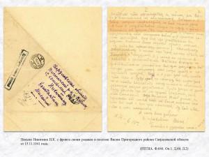 Письмо Никитина И.К. с фронта своим родным в поселок Висим Пригородного района Свердловской области от 15.11.1941 года. (НТГИА. Ф.646. Оп.1. Д.60. Л.2)