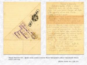 Письмо Никитина И.К. с фронта своим родным в поселок Висим Пригородного района Свердловской области от 02.12.1941 года. (НТГИА. Ф.646. Оп.1. Д.60. Л.3)