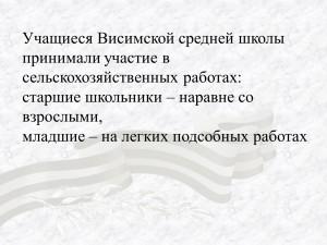 Учащиеся Висимской средней школы принимали участие в сельскохозяйственных работах ...