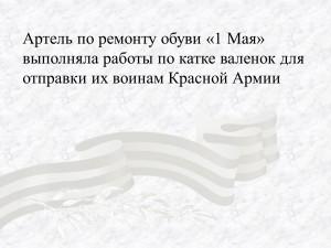 Артель по ремонту обуви «1 Мая» выполняла работы по катке валенок для отправки их воинам Красной Армии