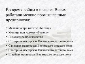 Во время войны в поселке Висим работали мелкие промышленные предприятия ...