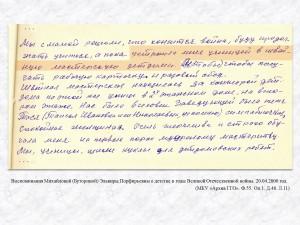Воспоминания Михайловой (Буториной) Эльвиры Порфирьевны о детстве в годы Великой Отечественной войны. 20.04.2000 год. (МКУ «Архив ГГО». Ф.55. Оп.1. Д.48. Л.11)