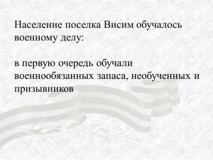 Население поселка Висим обучалось военному делу ...