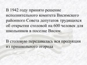В 1942 году принято решение исполнительного комитета Висимского районного Совета депутатов трудящихсяоб открытии столовой на 600 человек для школьников в поселке Висим. ...