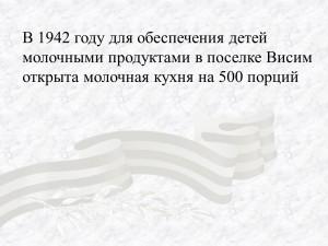 В 1942 году для обеспечения детей молочными продуктами в поселке Висим открыта молочная кухня на 500 порций