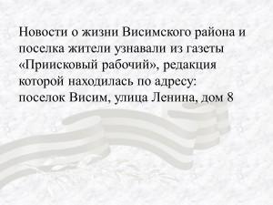 Новости о жизни Висимского района и поселка жители узнавали из газеты «Приисковый рабочий», ...