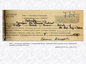 Отчет о численности работников и расходовании фондов заработной платы редакции газеты «Приисковый рабочий» за сентябрь 1943 года. (НТГИА. Ф.279. Оп.1. Д.39. Л.777)