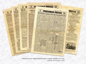 Выпуски газеты «Приисковый рабочий» за июнь-сентябрь 1942 года. (НТГИА. Ф.279. Оп.1. Д.39)