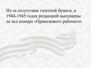 Из-за отсутствия газетной бумаги, в 1944-1945 годах редакцией выпущены не все номера «Приискового рабочего»
