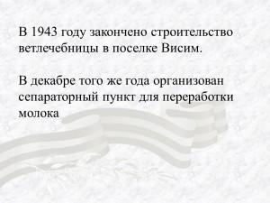 В 1943 году закончено строительство ветлечебницы в поселке Висим. ...