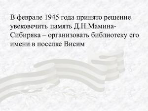 В феврале 1945 года принято решение увековечить память Д.Н.Мамина-Сибиряка – организовать библиотеку его имени в поселке Висим
