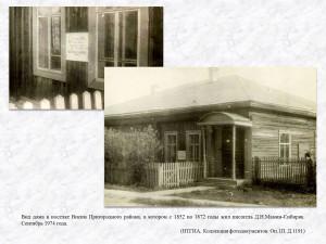 Вид дома в поселке Висим Пригородного района, в котором с 1852 по 1872 годы жил писатель Д.Н.Мамин-Сибиряк. Сентябрь 1974 года. (НТГИА. Коллекция фотодокументов. Оп.1П. Д.1191)
