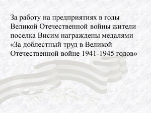 За работу на предприятиях в годы Великой Отечественной войны жители поселка Висим награждены медалями «За доблестный труд в Великой Отечественной войне 1941-1945 годов»