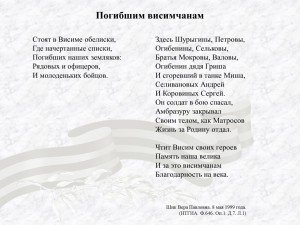 """Стихотворение """"Погибшим висимчанам"""" Шик Веры Павловны. 8 мая 1999 года. (НТГИА. Ф.646. Оп.1. Д.7. Л.1)"""