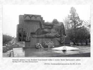 Памятник павшим в годы Великой Отечественной войны в поселке Висим Пригородного района. Октябрь 1978 года. Фото Колокутского. (НТГИА. Коллекция фотодокументов. Оп.1Н1. Д.1410)
