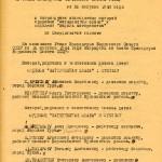 Выписка из указа Президиума Верховного Совета РСФСР от 20 августа 1945 года (НТГИА.Ф.227.Оп.1.Д.41.Л.11)