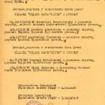 Выписка из указа Президиума Верховного Совета РСФСР от 20 августа 1945 года (НТГИА.Ф.227.Оп.1.Д.41.Л.12)