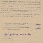 Решение исполнительного комитета Кушвинского городского Совета депутатов трудящихся от 30 сентября 1941 года № 574 (НТГИА.Ф.75.Оп.1.Д.24.Л.103об.)