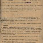 Решение исполнительного комитета Кушвинского городского Совета депутатов трудящихся от 30 сентября 1941 года № 574 (НТГИА.Ф.75.Оп.1.Д.24.Л.103)