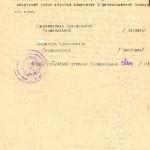 Решение исполнительного комитета Кушвинского городского Совета депутатов трудящихся от  29 октября 1941 года № 595 (НТГИА.Ф.75.Оп.1.Д.24.Л.129об.)
