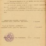 Решение исполнительного комитета Кушвинского городского Совета депутатов трудящихся от  25 декабря 1941 года № 646 (НТГИА.Ф.75.Оп.1.Д.24.Л.188об.)