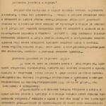 Решение исполнительного комитета Кушвинского городского Совета депутатов трудящихся от  25 декабря 1941 года № 646 (НТГИА.Ф.75.Оп.1.Д.24.Л.188)