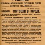 Решение исполнительного комитета Кушвинского городского Совета депутатов трудящихся от 14 июля 1942 года № 178(НТГИА.Ф.75.Оп.1.Д.25.Л.198)