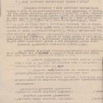 Решение исполнительного комитета Кушвинского городского Совета депутатов трудящихся от  25 августа 1942 года № 218 (НТГИА.Ф.75.Оп.1.Д.25.Л.242)