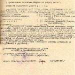 Решение исполнительного комитета Кушвинского городского Совета депутатов трудящихся от 31 августа 1943 года № 196 (НТГИА.Ф.75.Оп.1.Д.26.Л.227)