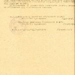 Решение исполнительного комитета Кушвинского городского Совета депутатов трудящихся от  16 ноября 1943 года № 230 (НТГИА.Ф.75.Оп.1.Д.26.Л.268об.)