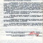 Решение исполнительного комитета Кушвинского городского Совета депутатов трудящихся от  30 июня 1945 года № 73 (НТГИА.Ф.75.Оп.1.Д.27.Л.42об.)