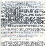Решение исполнительного комитета Кушвинского городского Совета депутатов трудящихся от  30 июня 1945 года № 73 (НТГИА.Ф.75.Оп.1.Д.27.Л.42)