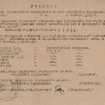 Решение исполнительного комитета Кушвинского городского Совета депутатов трудящихся от  04 января 1944 года № 6 (НТГИА.Ф.75.Оп.1.Д.28.Л.7)