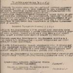 Решение исполнительного комитета Кушвинского городского Совета депутатов трудящихся от  04 апреля 1944 года № 68 (НТГИА.Ф.75.Оп.1.Д.28.Л.85)