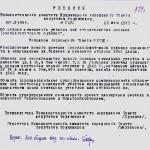 Решение исполнительного комитета Кушвинского городского Совета депутатов трудящихся от  16 мая 1945 года № 218 (НТГИА.Ф.75.Оп.1.Д.29.Л.172)