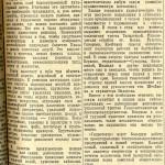 Статья «Творческий замысел и его решение». (Газета «Тагильский рабочий». – 1955 г. – 20 августа (№ 166). – С.3)