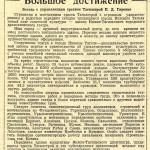 Статья «Большое достижение». (Газета «Тагильский рабочий». – 1955 г. – 20 августа (№ 166). – С.3)