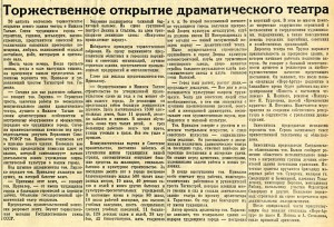 Статья «Торжественное открытие драматического театра». (Газета «Тагильский рабочий». – 1955 г. – 23 августа (№ 168). – С.1)