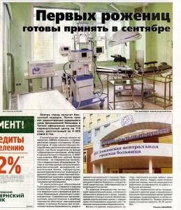 Статья «Первых рожениц готовы принять в сентябре». (Газета «Тагильский рабочий». – 2010 г. – 26 августа (№ 158). – С.1)