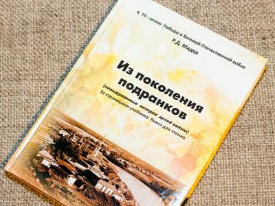 """Книга Р.Д.Мадер """"Из поколения подранков. Невыдуманные истории детей войны"""""""
