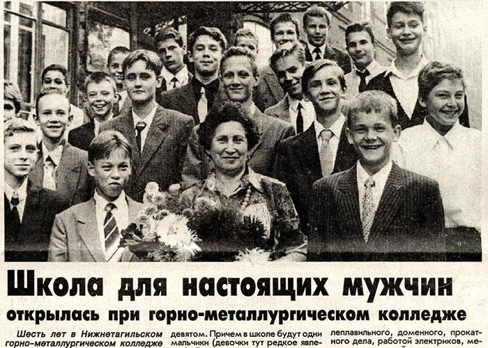 Статья «Школа для настоящих мужчин открылась при горно-металлургическом колледже». (Газета «Тагильский рабочий». – 1995 г. – 2 сентября (№ 166). – С.1)