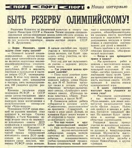 Интервью «Быть резерву олимпийскому!». (Газета «Тагильский рабочий». – 1975 г. – 3 сентября (№ 177). – С.4)