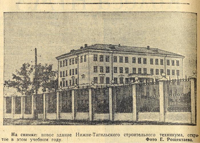 Новое здание Нижне-Тагильского строительного техникума. Сентябрь 1955 года. Фото Е.Рощектаева. (Газета «Тагильский рабочий». – 1955 г. – 24 сентября (№ 191). – С.4)