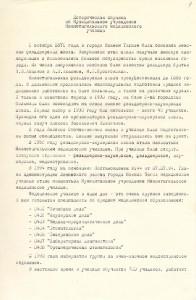 Историческая справка к фонду 586 «Муниципальное образовательное учреждение «Нижнетагильского медицинское училище».