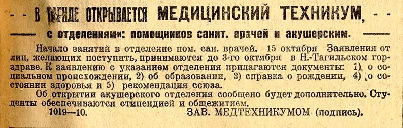 Объявление «В Тагиле открывается медицинский техникум». (Газета «Рабочий». – 1930 г. – 22 сентября (№ 215). – С.5)