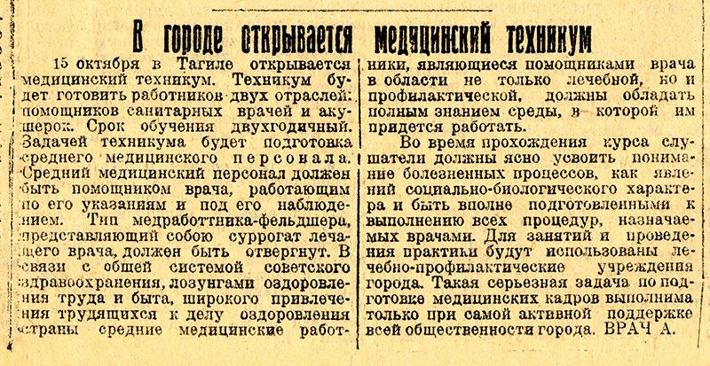 Статья «В городе открывается медицинский техникум». (Газета «Рабочий». – 1930 г. – 28 сентября (№ 220). – С.3)