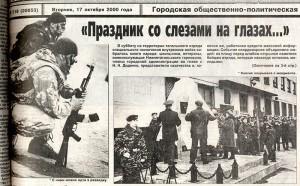 Статья Ю.Гагарина «Праздник со слезами на глазах...». (Газета «Тагильский рабочий». – 2000 г. – 17 октября (№ 218). – С.1)