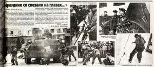 Статья Ю.Гагарина «Праздник со слезами на глазах...». (Газета «Тагильский рабочий». – 2000 г. – 17 октября (№ 218). – С.3)